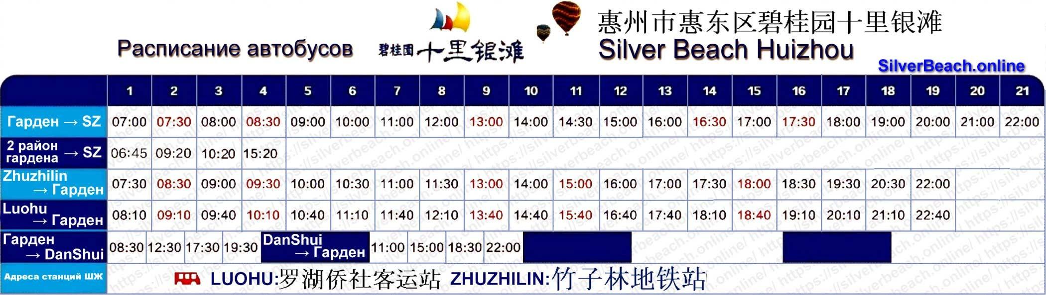 Расписание автобусов Silver Beach Huizhou