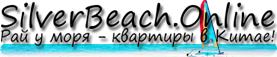 Silver Beach в Китае снять в аренду квартиру море пляж